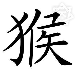 chiński znak zodiaku małpa
