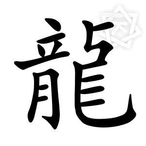 chiński znak zodiaku smok